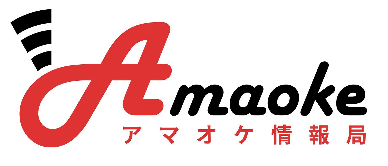 アマオケ情報局